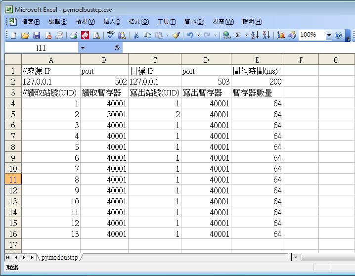 CSV 編輯免程式以Python 對MODBUS TCP Server 資料進行搬移- 元米科技
